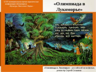 «Олимпиада в Лукоморье» XXIII муниципальная научно-практическая конференция о