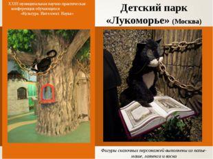 Детский парк «Лукоморье» (Москва) XXIII муниципальная научно-практическая кон