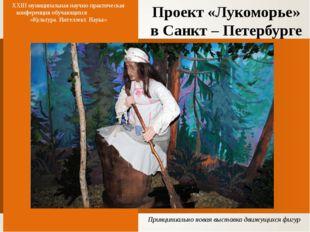 Проект «Лукоморье» в Санкт – Петербурге XXIII муниципальная научно-практическ