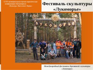 Фестиваль скульптуры «Лукоморье» XXIII муниципальная научно-практическая конф