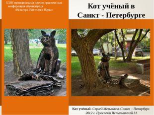 Кот учёный в Санкт - Петербурге XXIII муниципальная научно-практическая конфе
