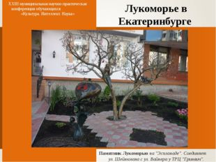 Лукоморье в Екатеринбурге XXIII муниципальная научно-практическая конференция