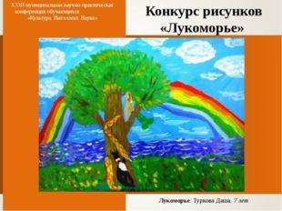 Конкурс рисунков «Лукоморье» XXIII муниципальная научно-практическая конферен