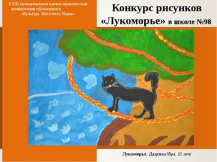 Конкурс рисунков «Лукоморье» в школе №98 XXIII муниципальная научно-практичес