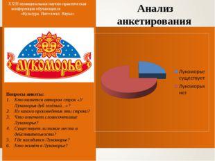 Анализ анкетирования XXIII муниципальная научно-практическая конференция обуч