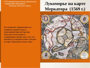 Лукоморье на карте Меркатора (1569 г.) XXIII муниципальная научно-практическа