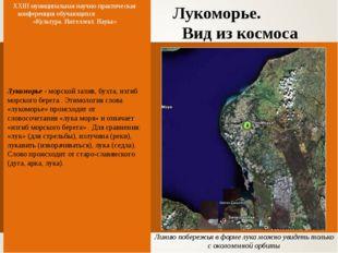 Лукоморье. Вид из космоса Лукоморье - морской залив, бухта, изгиб морского бе