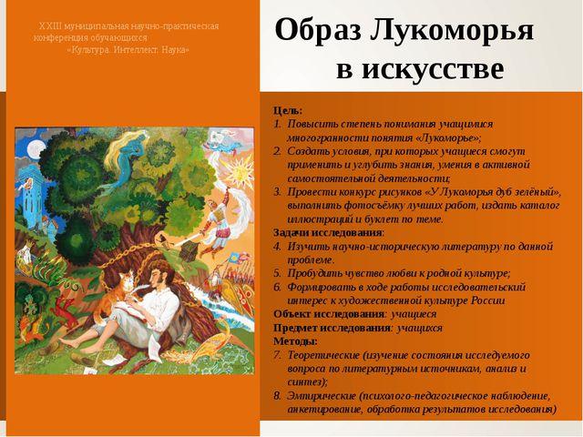 Образ Лукоморья в искусстве Цель: Повысить степень понимания учащимися многог...