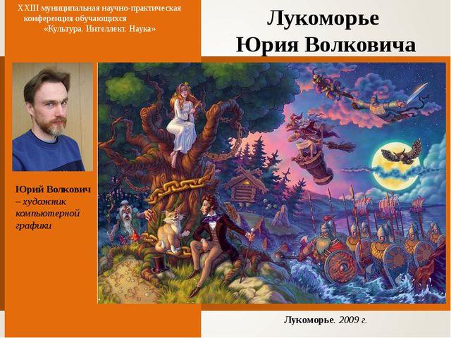 Лукоморье Юрия Волковича Цыганова XXIII муниципальная научно-практическая кон...
