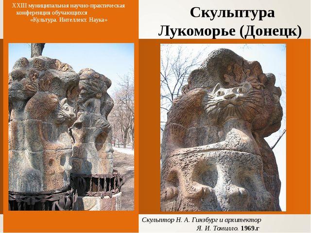 Скульптура Лукоморье (Донецк) XXIII муниципальная научно-практическая конфере...