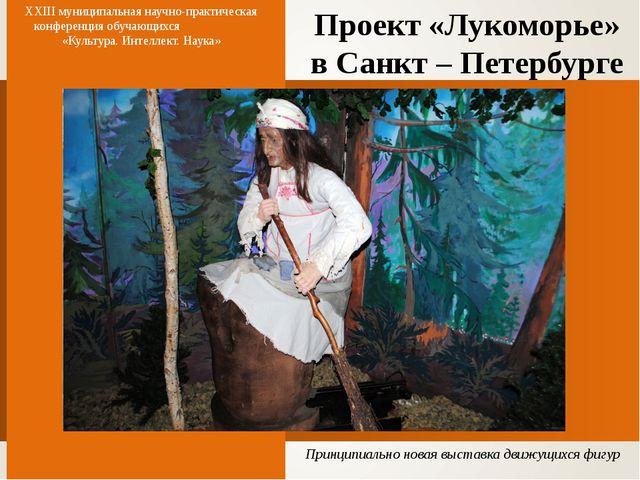 Проект «Лукоморье» в Санкт – Петербурге XXIII муниципальная научно-практическ...
