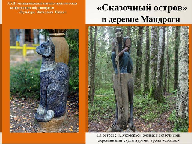 «Сказочный остров» в деревне Мандроги XXIII муниципальная научно-практическая...