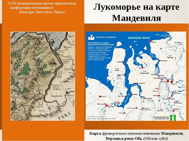 Лукоморье на карте Мандевиля XXIII муниципальная научно-практическая конферен...