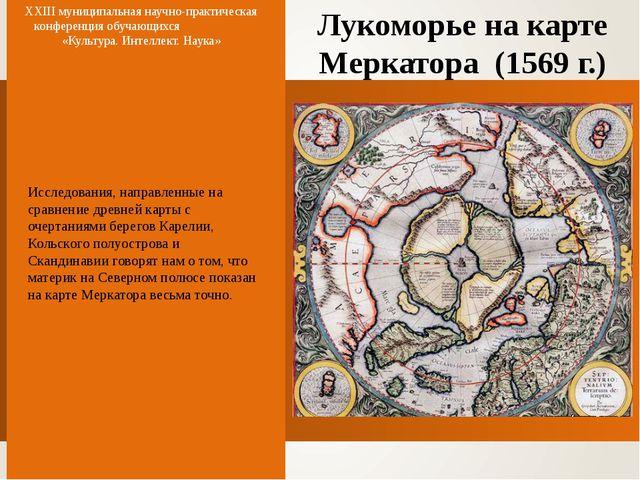 Лукоморье на карте Меркатора (1569 г.) XXIII муниципальная научно-практическа...