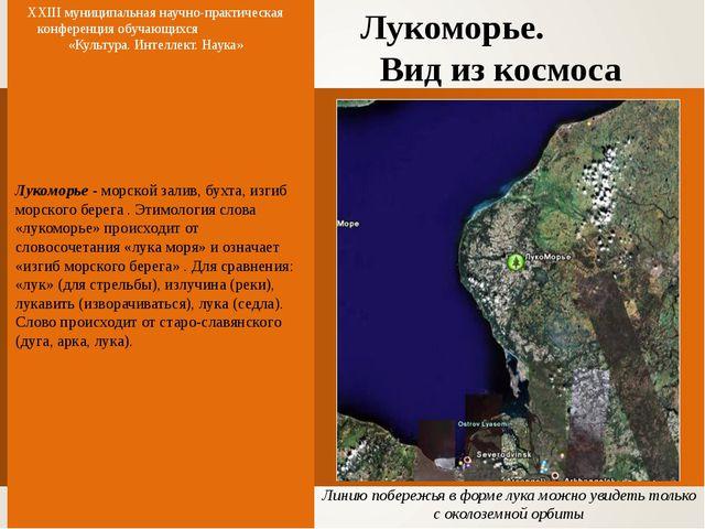 Лукоморье. Вид из космоса Лукоморье - морской залив, бухта, изгиб морского бе...