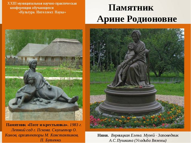 Памятник Арине Родионовне XXIII муниципальная научно-практическая конференция...