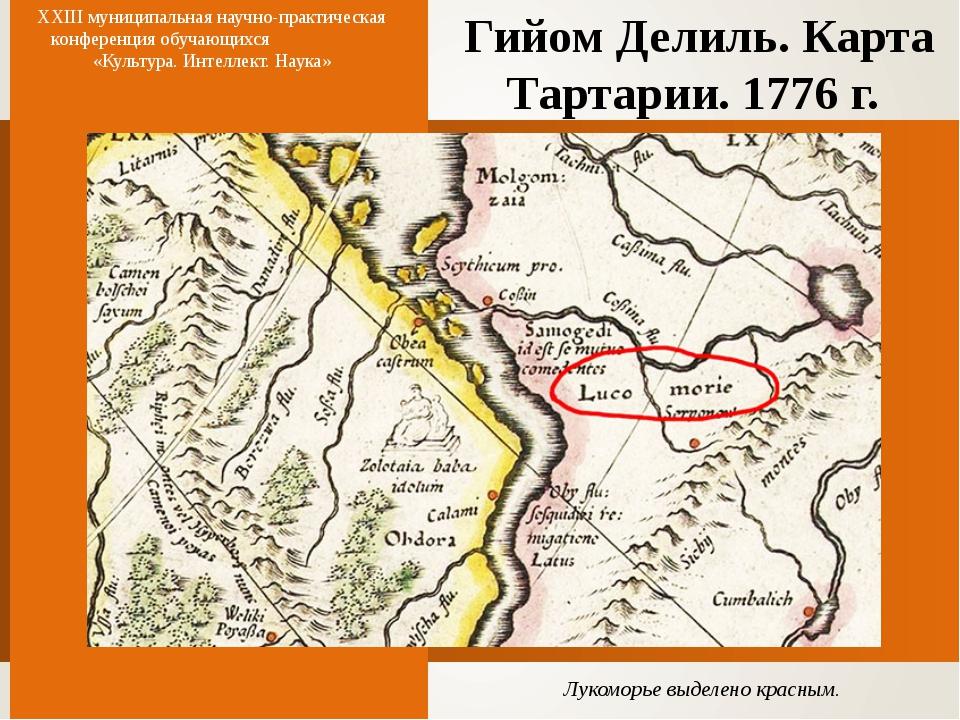 Гийом Делиль. Карта Тартарии. 1776 г. XXIII муниципальная научно-практическая...