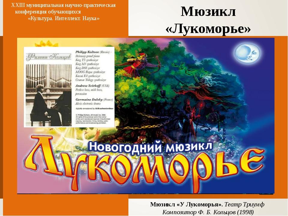 Мюзикл «Лукоморье» XXIII муниципальная научно-практическая конференция обучаю...