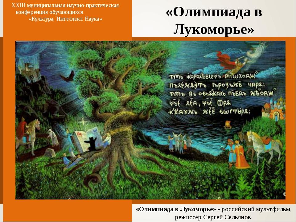 «Олимпиада в Лукоморье» XXIII муниципальная научно-практическая конференция о...