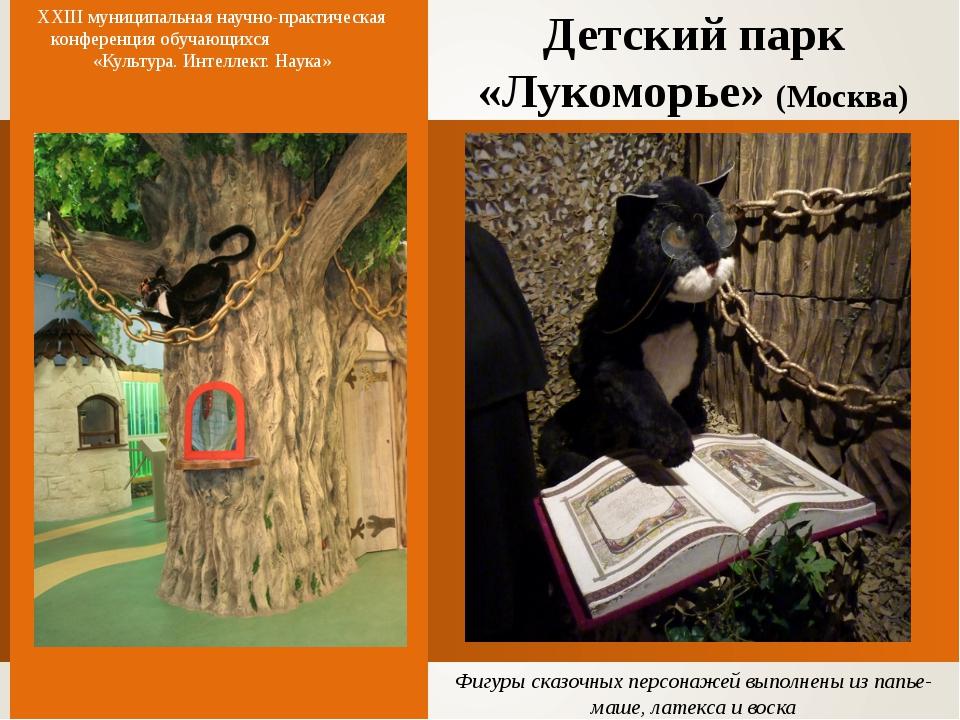 Детский парк «Лукоморье» (Москва) XXIII муниципальная научно-практическая кон...