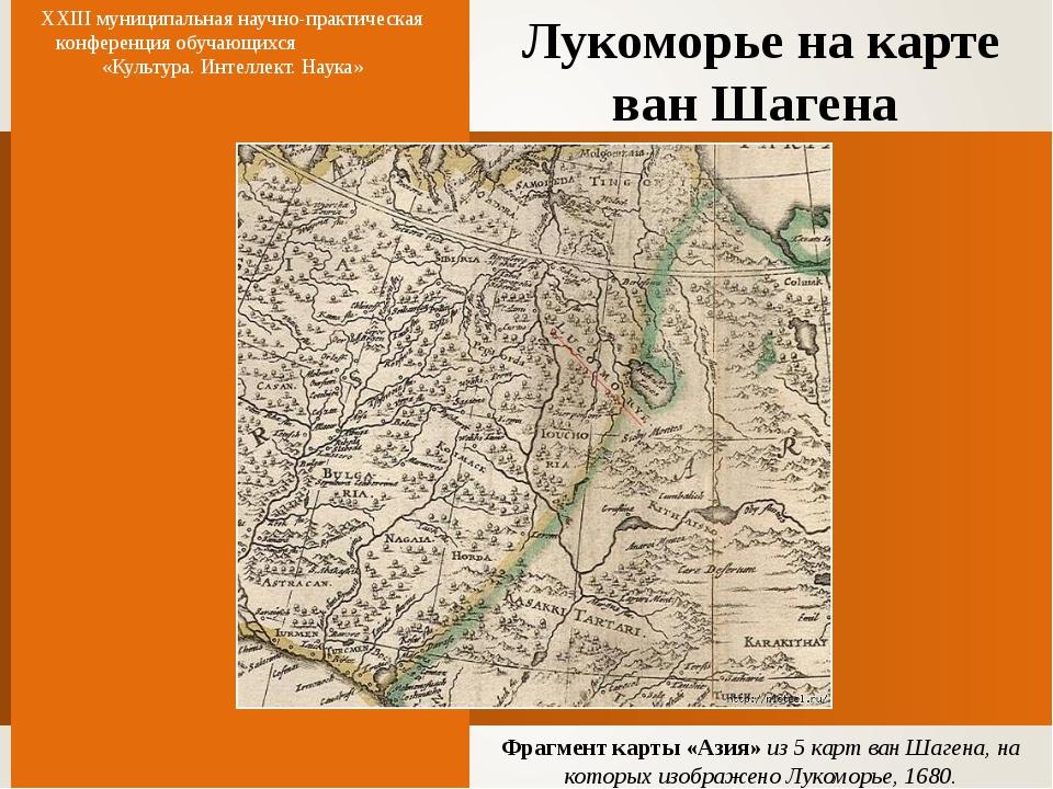 Лукоморье на карте ван Шагена XXIII муниципальная научно-практическая конфере...