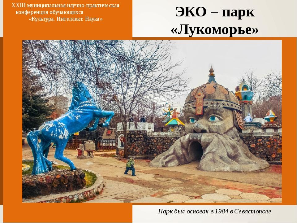 ЭКО – парк «Лукоморье» XXIII муниципальная научно-практическая конференция об...