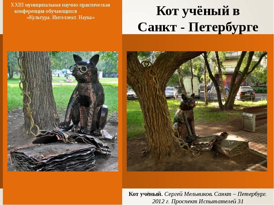 Кот учёный в Санкт - Петербурге XXIII муниципальная научно-практическая конфе...