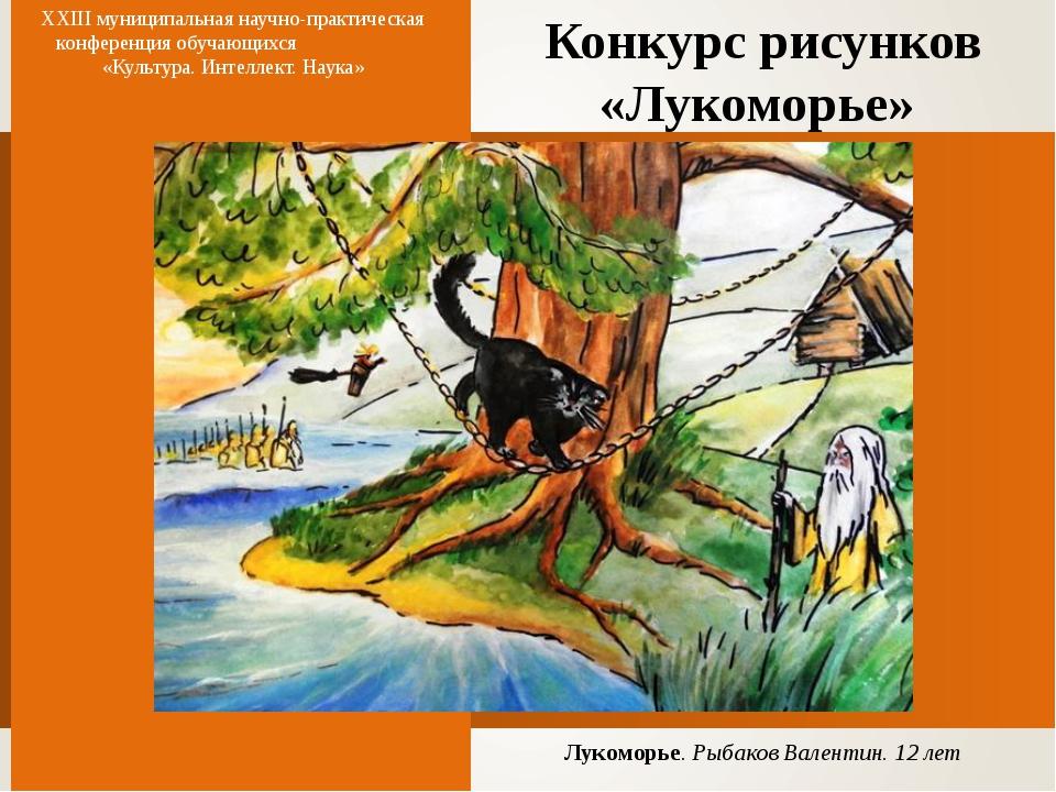 Конкурс рисунков «Лукоморье» XXIII муниципальная научно-практическая конферен...