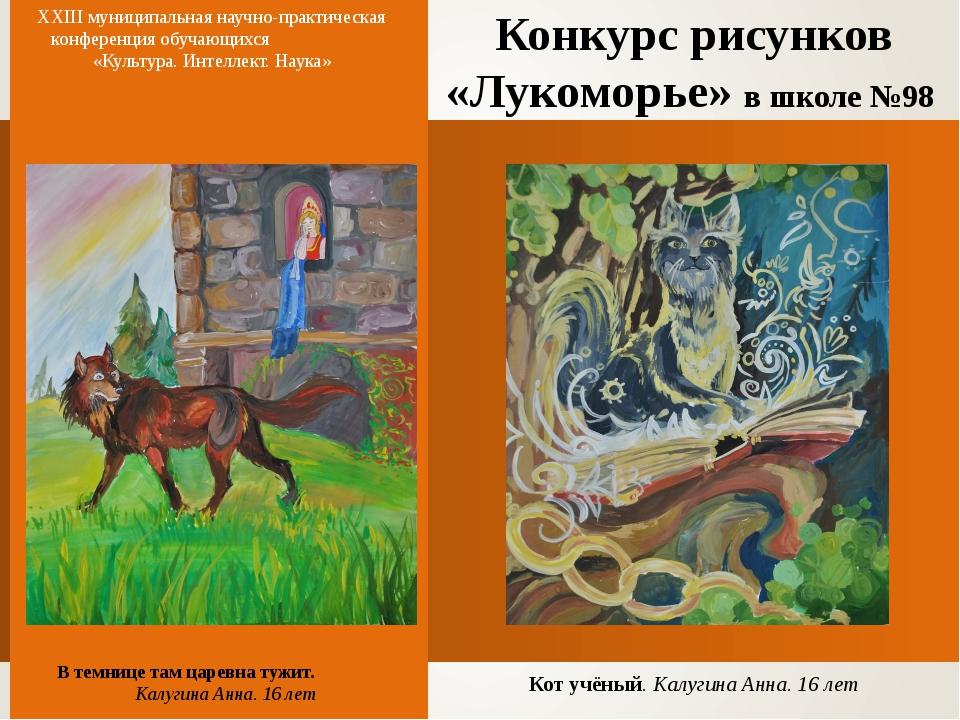 Конкурс рисунков «Лукоморье» в школе №98 XXIII муниципальная научно-практичес...