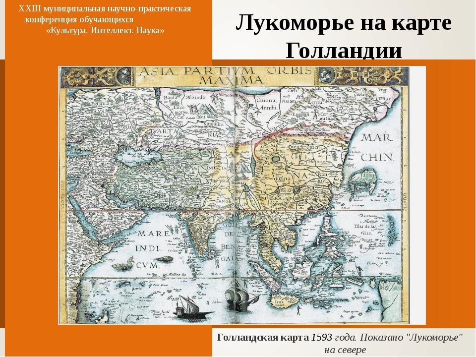 Лукоморье на карте Голландии XXIII муниципальная научно-практическая конферен...