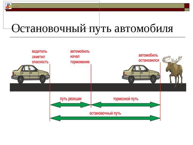 Остановочный путь автомобиля