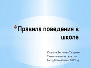 Юсупова Екатерина Тагировна Учитель начальных классов Город Благовещенск,2015
