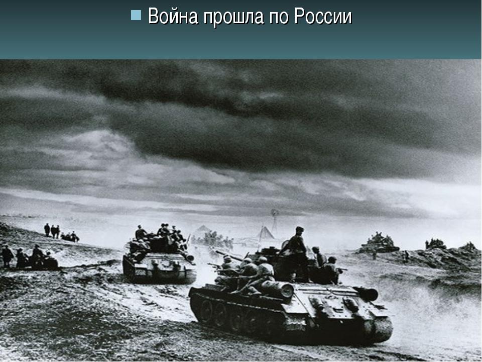Война прошла по России