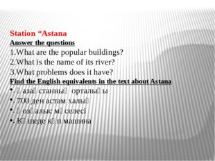 "Station ""Astana Answer the questions What are the popular buildings? What is"