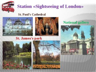Station «Sightseeing of London» National gallery St. Paul's Cathedral St. Jam