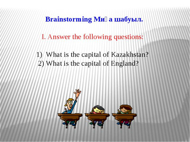 Brainstorming Миға шабуыл. I. Answer the following questions: 1) What is the...