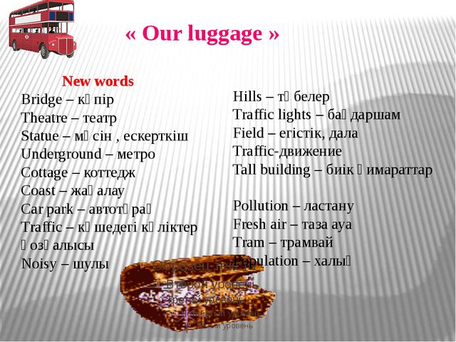 « Our luggage » New words Bridge – көпір Theatre – театр Statue – мүсін , еск...