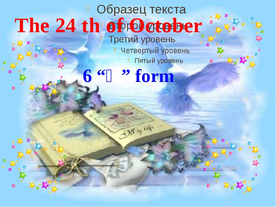 "The 24 th of October 6 ""Ә"" form"