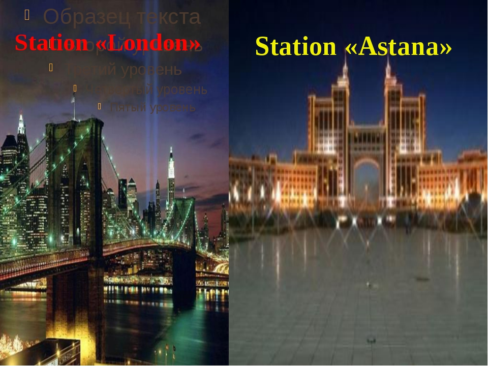 Station «London» Station «Astana»