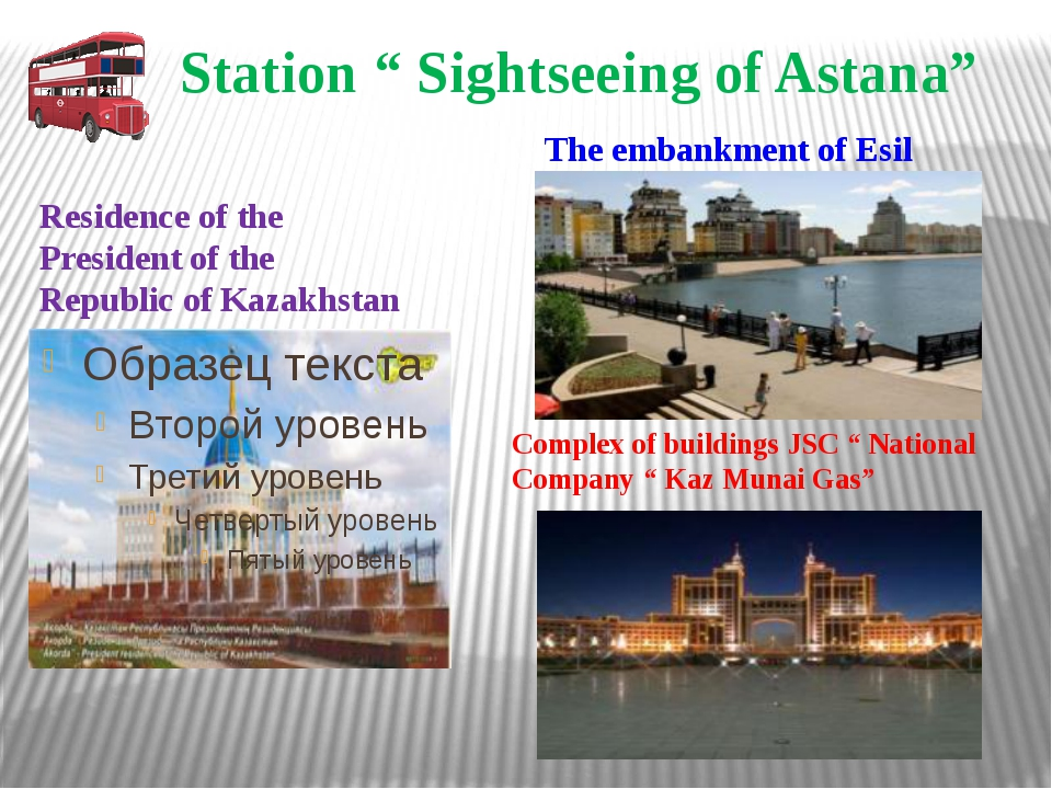 "Station "" Sightseeing of Astana"" Residence of the President of the Republic o..."