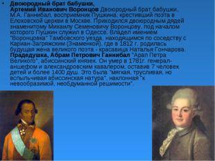Двоюродный брат бабушки, Артемий Иванович Воронцов Двоюродный брат бабушки, М