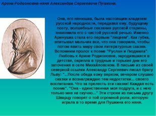 Арина Родионовна-няня Александра Сергеевича Пушкина. Она, его нянюшка, была н