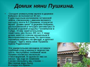 Домик няни Пушкина. Сегодня уникальному музею в деревне Кобрино исполняется
