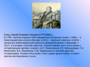 Отец, Сергей Львович Пушкин (1770-1838г.) В 1796г. капитан-поручик лейб-гвард