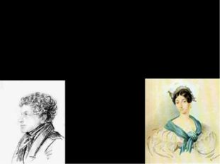 Сестра, Ольга Сергеевна Павлищева (1797-1868г.) Урожденная Пушкина, была все