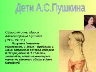 Старшая дочь, Мария Александровна Пушкина (1832-1919г.)  Получила дома