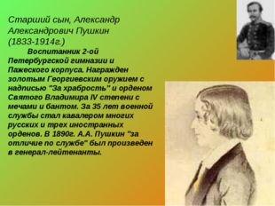 Старший сын, Александр Александрович Пушкин (1833-1914г.)  Воспитанник
