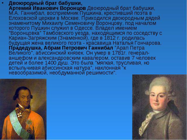 Двоюродный брат бабушки, Артемий Иванович Воронцов Двоюродный брат бабушки, М...
