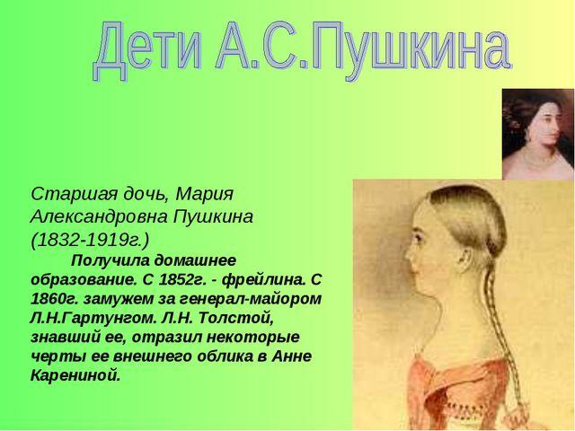 Старшая дочь, Мария Александровна Пушкина (1832-1919г.)  Получила дома...
