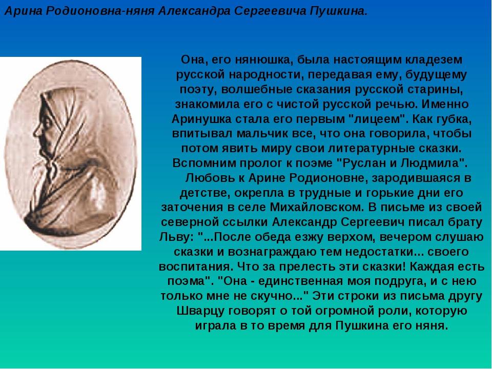 Арина Родионовна-няня Александра Сергеевича Пушкина. Она, его нянюшка, была н...